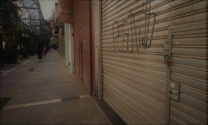 Tras 28 meses de caída en las ventas y el impacto de la pandemia, cierran pymes comerciales y de servicios en Córdoba